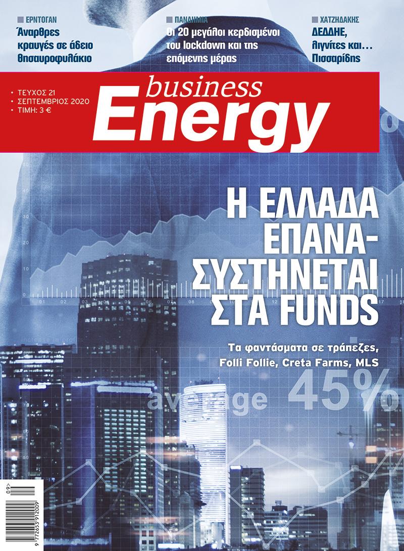 Τεύχος 21