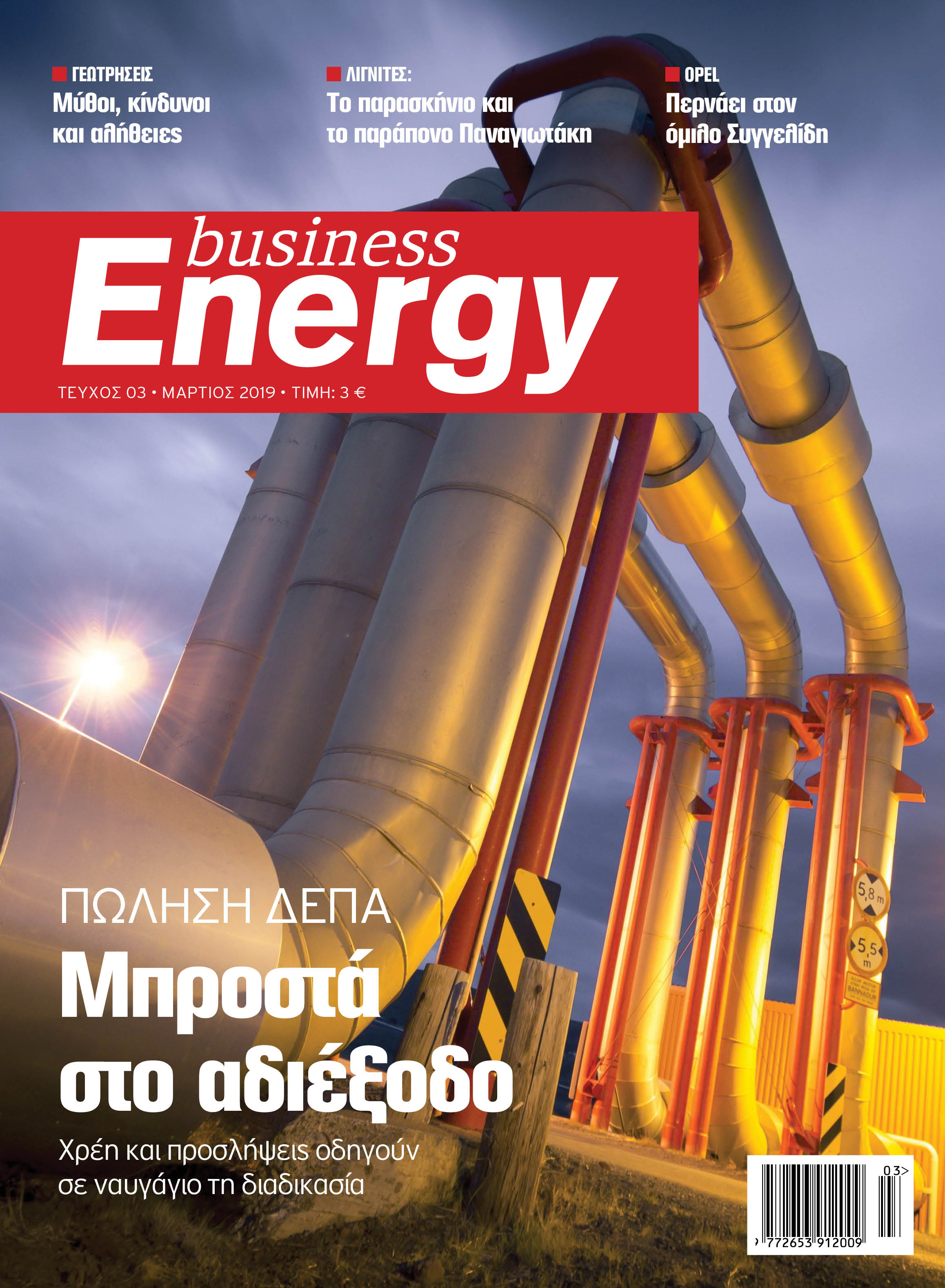BUSINESS-ENERGY_FEBRURY_02-1.jpg